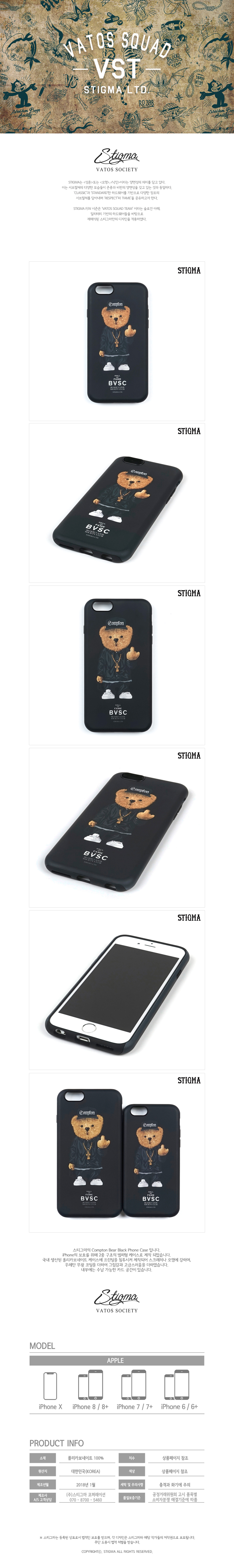 스티그마(STIGMA) PHONE CASE COMPTON BEAR BLACK iPHONE6S/6S+/7/7+/8/8+