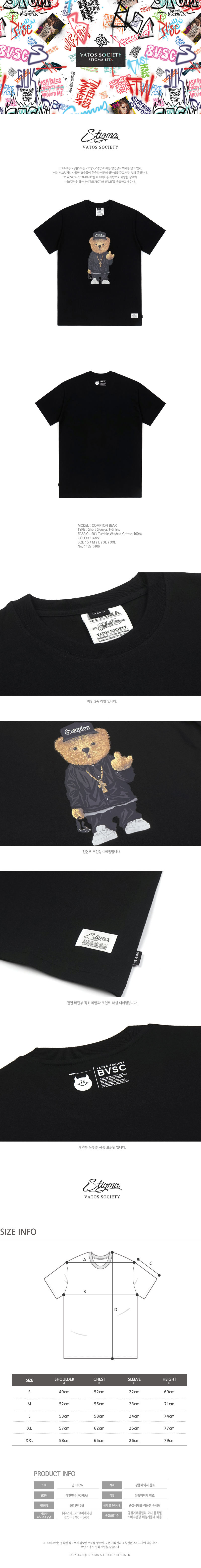 스티그마 COMPTON BEAR T-SHIRTS BLACK