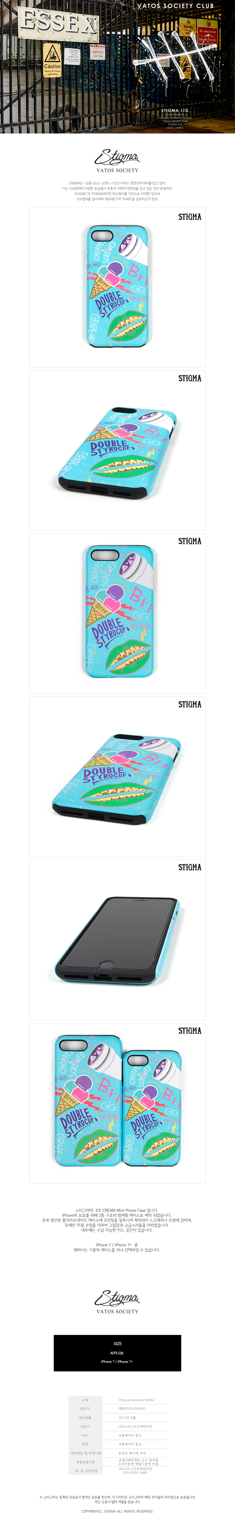 스티그마 STIGMA PHONE CASE ICE CREAM MINT iPHONE 7/7+