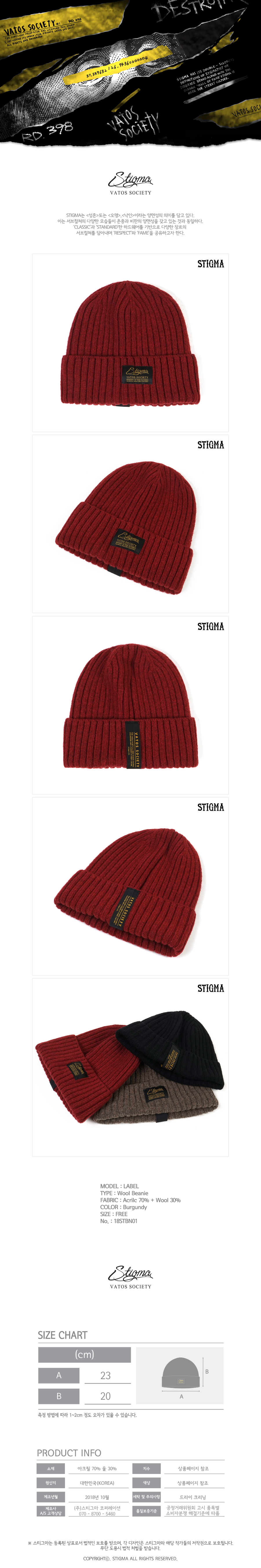 스티그마 STIGMA LABEL WOOL BEANIE BURGUNDY