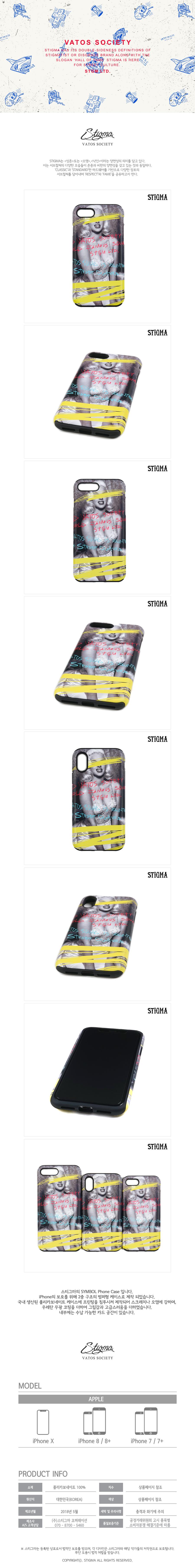 스티그마 STIGMA PHONE CASE SYMBOL iPHONE 8 / 8+ / X