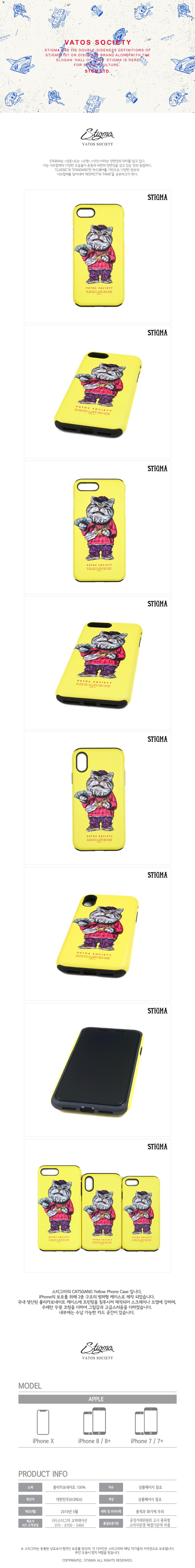 스티그마 STIGMA PHONE CASE CATSGANG YELLOW iPHONE 8 / 8+ / X