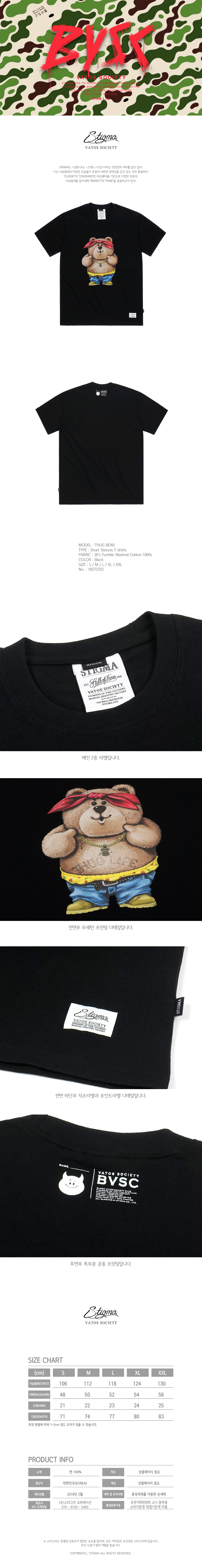 스티그마 THUG BEAR T-SHIRTS BLACK