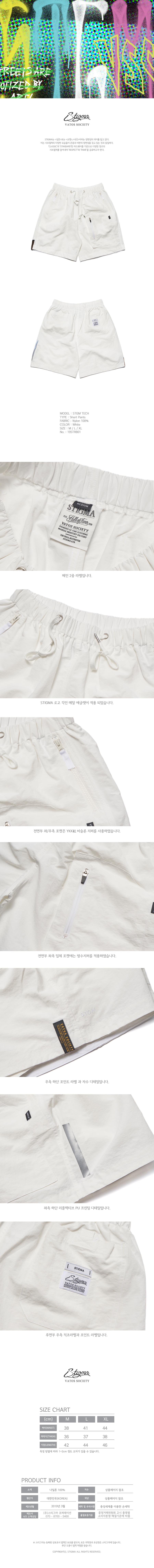 스티그마 STIGMA STGM TECH SHORT PANTS WHITE
